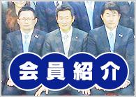 会員企業紹介アーカイブ
